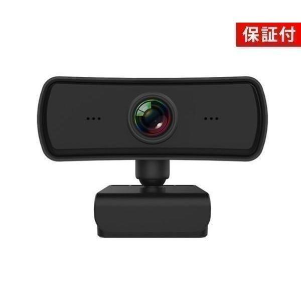 ◆1年保証付◆ Webカメラ マイク 広角 内蔵 カバー 付き ウェブカメラ 126° 高画質 2K ビデオ通話 オンライン授業|largo1991