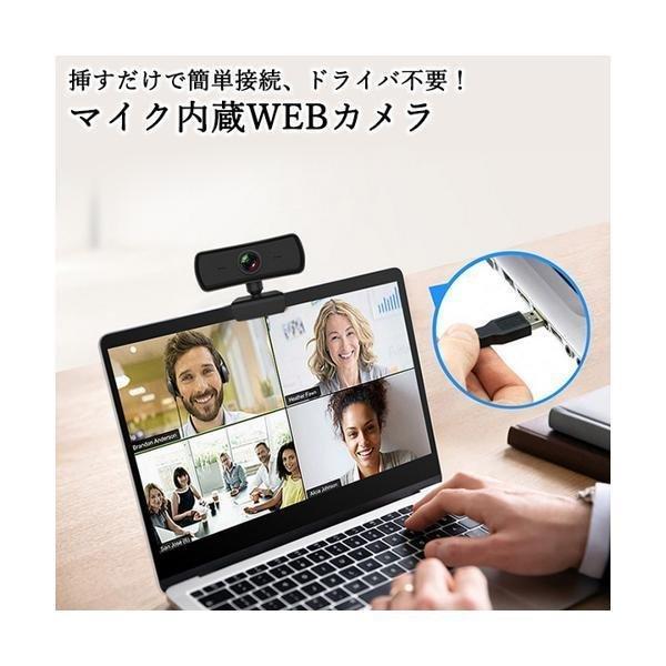 ◆1年保証付◆ Webカメラ マイク 広角 内蔵 カバー 付き ウェブカメラ 126° 高画質 2K ビデオ通話 オンライン授業|largo1991|02