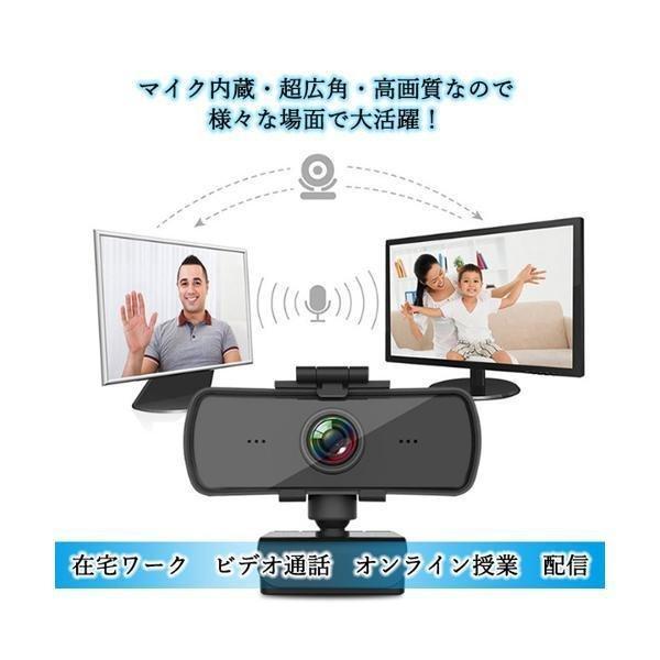 ◆1年保証付◆ Webカメラ マイク 広角 内蔵 カバー 付き ウェブカメラ 126° 高画質 2K ビデオ通話 オンライン授業|largo1991|03