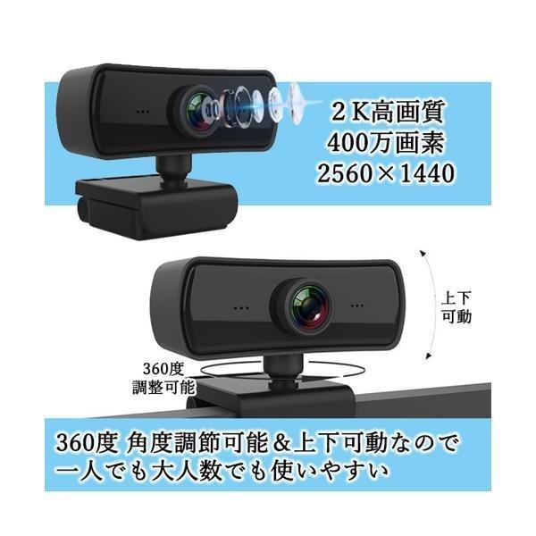 ◆1年保証付◆ Webカメラ マイク 広角 内蔵 カバー 付き ウェブカメラ 126° 高画質 2K ビデオ通話 オンライン授業|largo1991|04