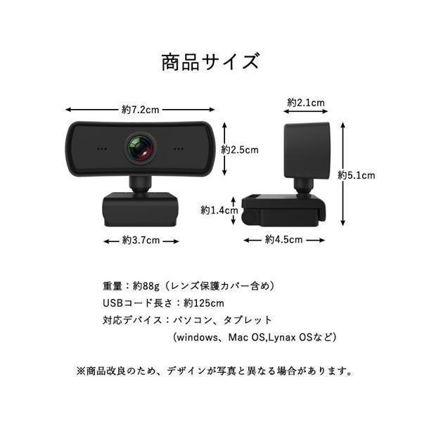 ◆1年保証付◆ Webカメラ マイク 広角 内蔵 カバー 付き ウェブカメラ 126° 高画質 2K ビデオ通話 オンライン授業|largo1991|07