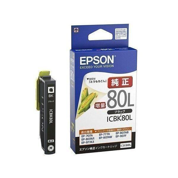 EPSON ICBK80L エプソン 純正インクカートリッジ  ブラック 黒 増量 largo1991