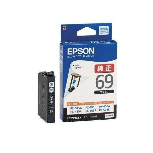 EPSON ICBK69 エプソン 純正 インクカートリッジ ブラック 黒 プリンタ インク largo1991