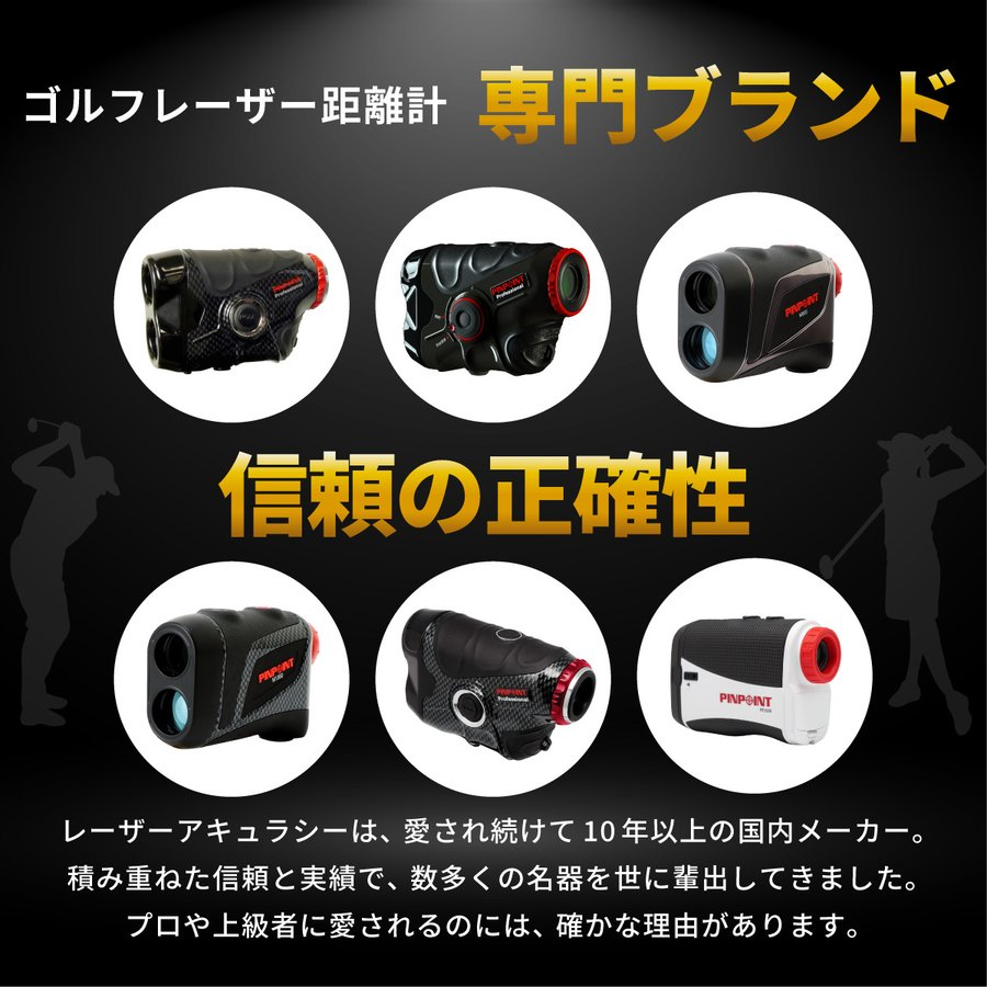 【特価】PINPOINT M1300 ゴルフレーザー距離計(専用ケース・ストラップ付) ロックオン・バイブレーション機能付 レーザーアキュラシー ピンポイント|laseraccuracy|02