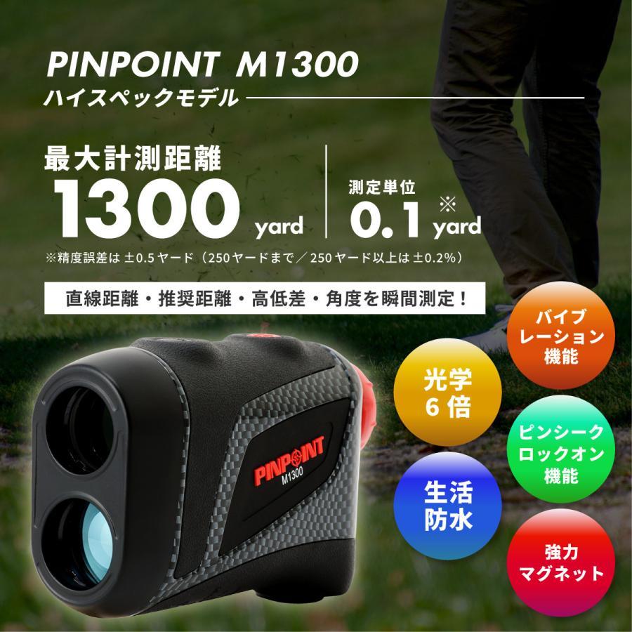 【特価】PINPOINT M1300 ゴルフレーザー距離計(専用ケース・ストラップ付) ロックオン・バイブレーション機能付 レーザーアキュラシー ピンポイント|laseraccuracy|03