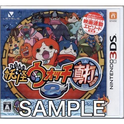妖怪ウォッチ 2 真打 【3DS】|lashinbangtsuuhan