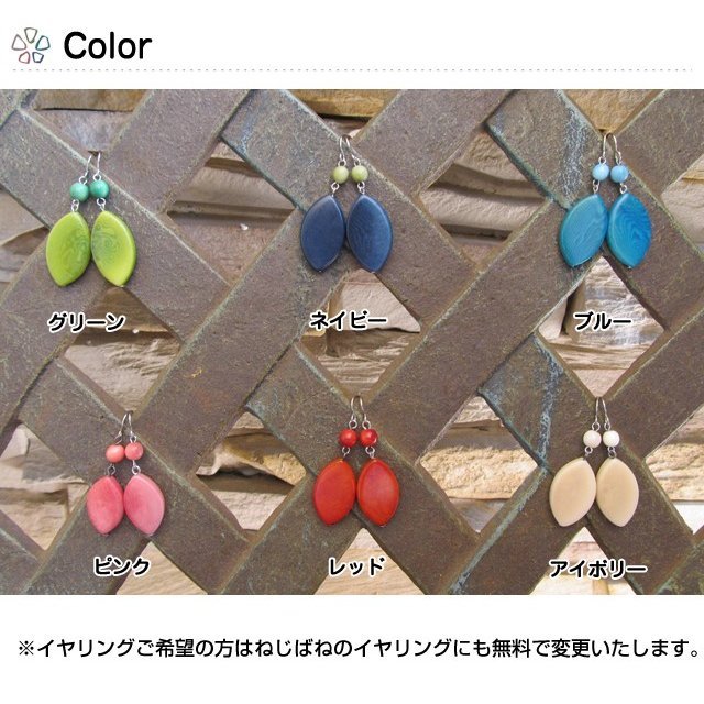 LT-5041 タグア ピアス/イヤリング リーフ、 ピアスはキャッチ付き Tagua Earrings Leaves|lataguab|02