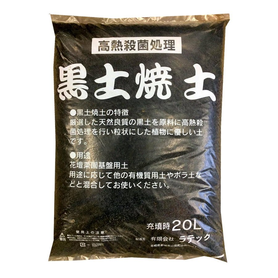 黒土焼土 20L|latec643636