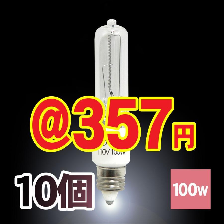 ハロゲンランプ ハロゲン電球 JD110V100W-E11口金省エネ 10個 激安 Lauda|lauda