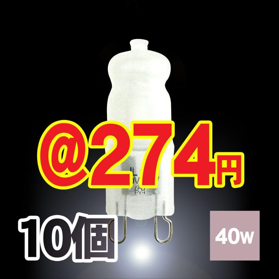ハロゲンランプ ハロゲン電球 JD110V40W-G9口金省エネ(クリア) 10個 激安 Lauda|lauda