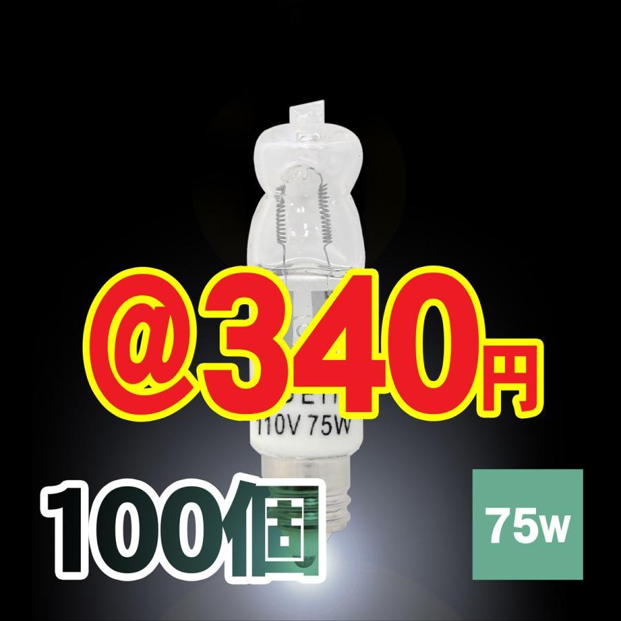 ハロゲンランプ ハロゲン電球 JD110V75W-E11口金省エネ JD110V75W-E11口金省エネ 100個 送料無料 激安 Lauda