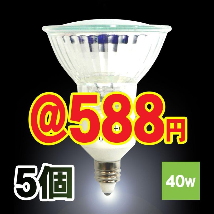 ハロゲンランプ ダイクロハロゲン電球 JDR110V40W-E11口金広角φ50省エネ 5個 激安 Lauda lauda