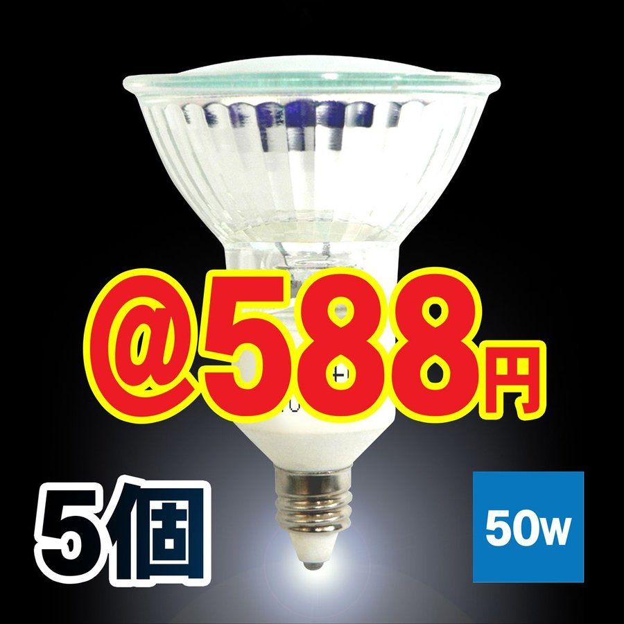 ハロゲンランプ ダイクロハロゲン電球 JDR110V50W-E11口金広角φ50省エネ 5個 激安 Lauda|lauda