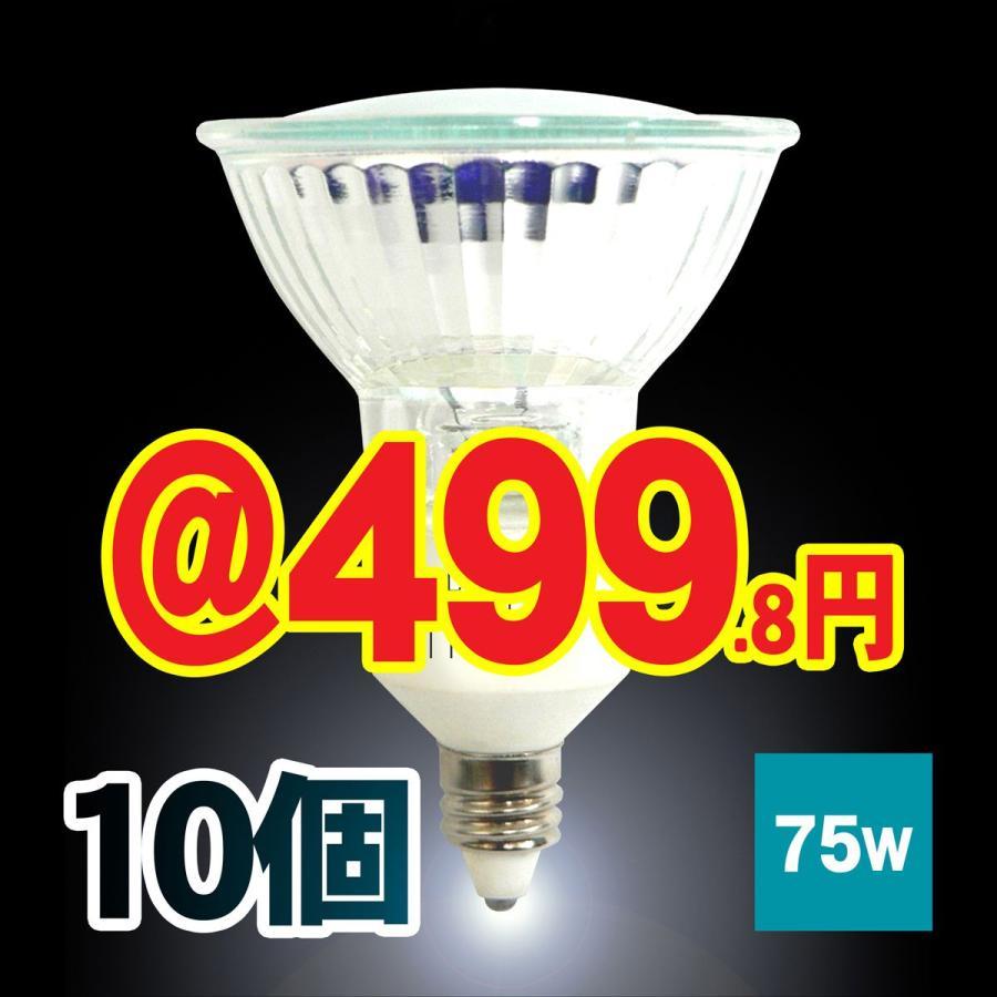 ハロゲンランプ ダイクロハロゲン電球 JDR110V75W-E11口金広角φ50省エネ 10個 激安 Lauda lauda