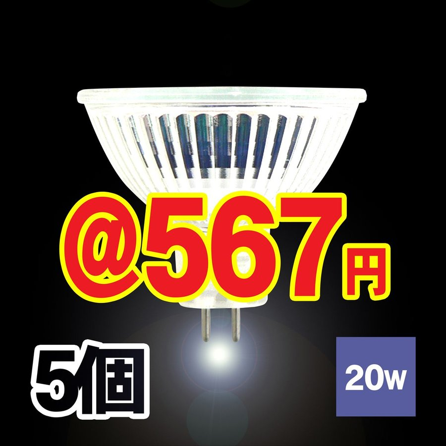 ハロゲンランプ ダイクロハロゲン電球 JR12V20W-GU5.3口金広角φ50省エネ 5個 激安 Lauda lauda