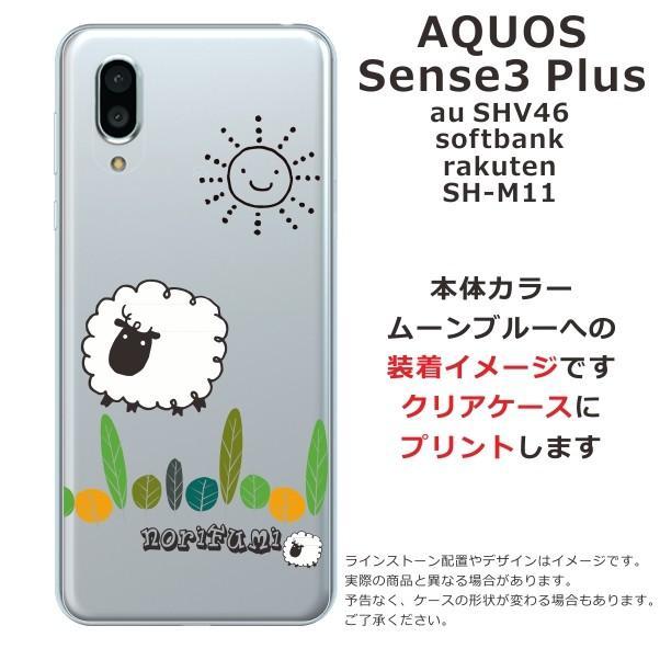 Plus aquos sh-m11 sense3