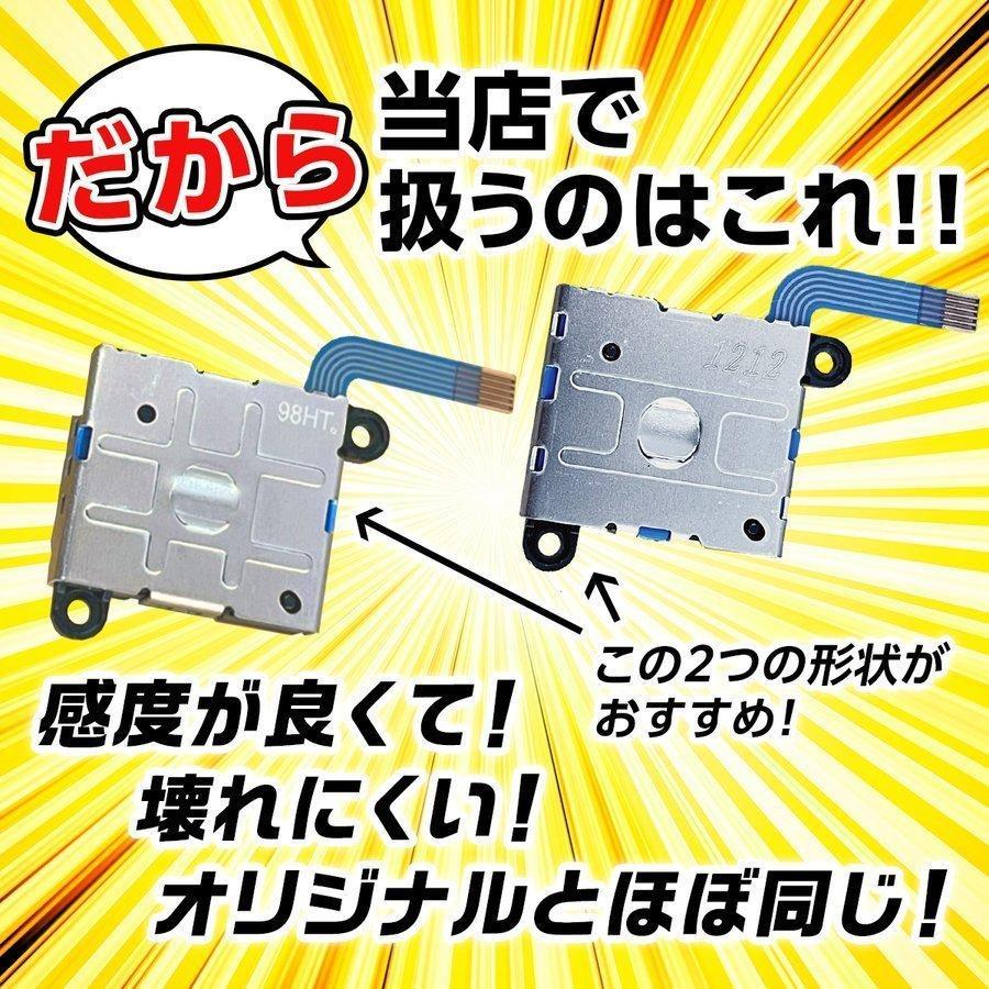 任天堂スイッチ Joy-Con 修理キット 修理セット 修理交換用パーツ スイッチ コントローラー laundly 12