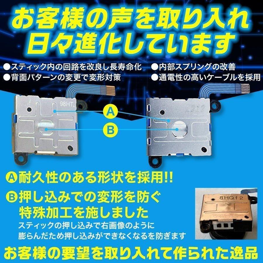 任天堂スイッチ Joy-Con 修理キット 修理セット 修理交換用パーツ スイッチ コントローラー laundly 13
