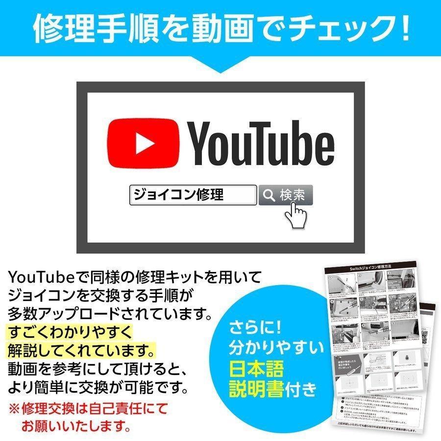 任天堂スイッチ Joy-Con 修理キット 修理セット 修理交換用パーツ スイッチ コントローラー laundly 15