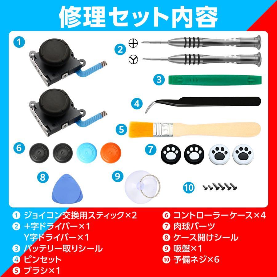 任天堂スイッチ Joy-Con 修理キット 修理セット 修理交換用パーツ スイッチ コントローラー laundly 16