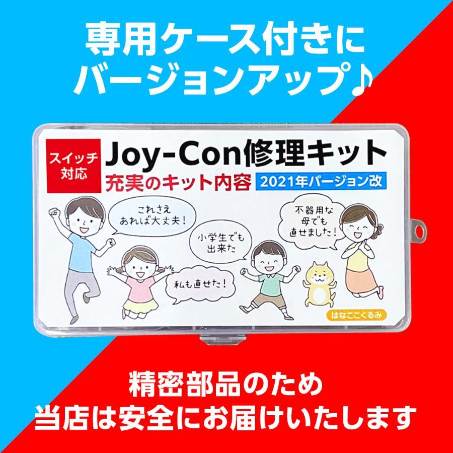 任天堂スイッチ Joy-Con 修理キット 修理セット 修理交換用パーツ スイッチ コントローラー laundly 18