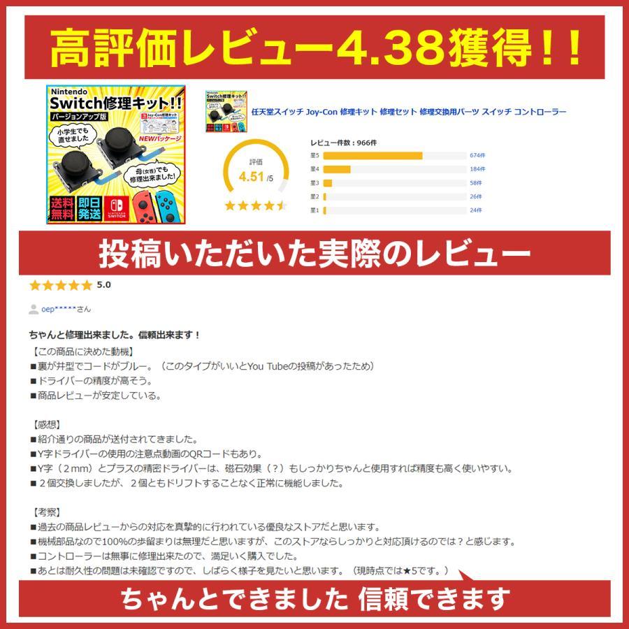 任天堂スイッチ Joy-Con 修理キット 修理セット 修理交換用パーツ スイッチ コントローラー laundly 05