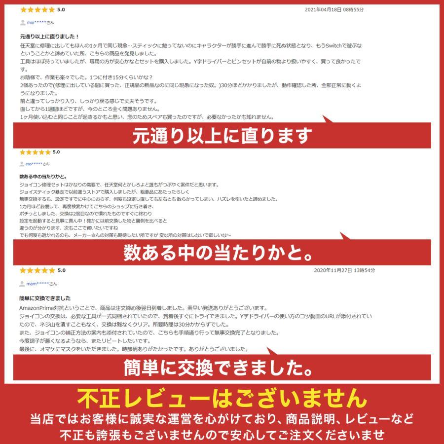 任天堂スイッチ Joy-Con 修理キット 修理セット 修理交換用パーツ スイッチ コントローラー laundly 06