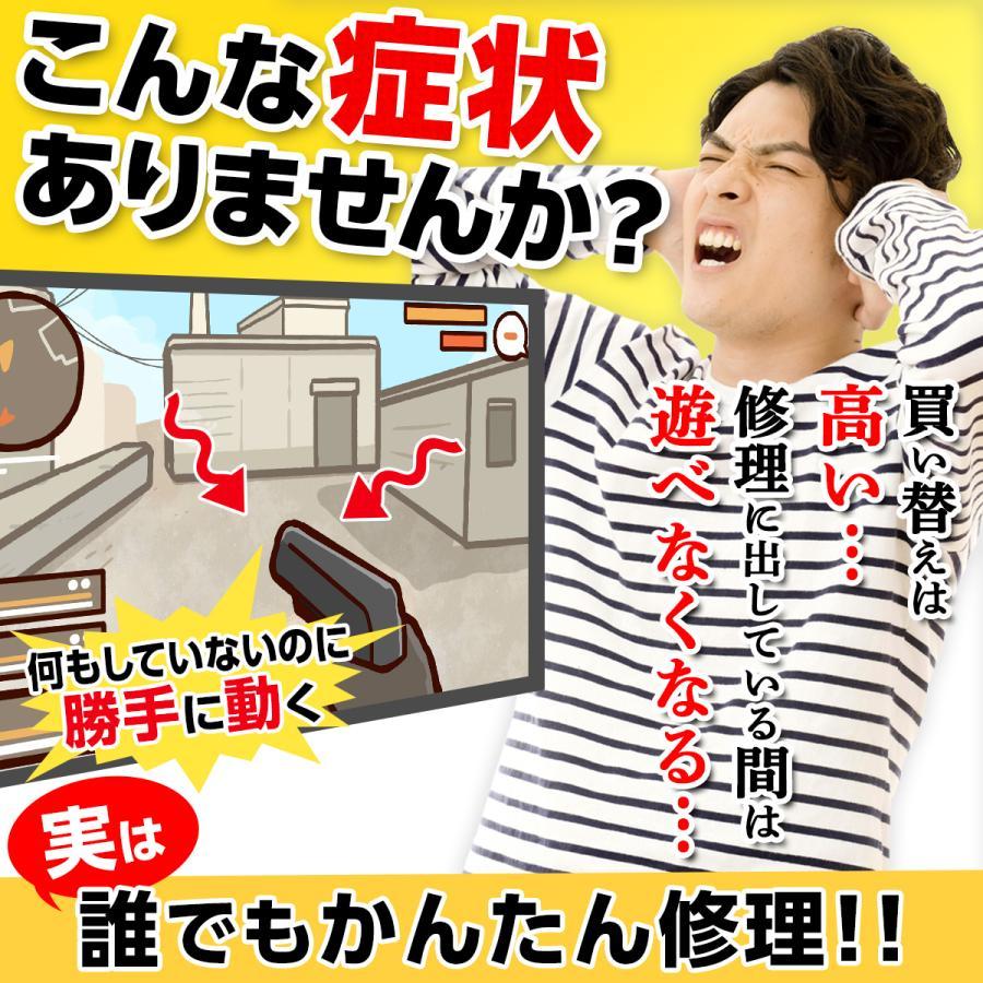 任天堂スイッチ Joy-Con 修理キット 修理セット 修理交換用パーツ スイッチ コントローラー laundly 07