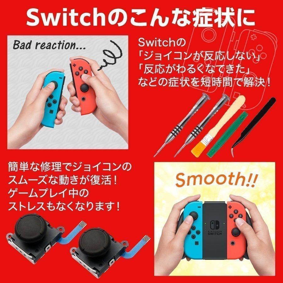 任天堂スイッチ Joy-Con 修理キット 修理セット 修理交換用パーツ スイッチ コントローラー laundly 08