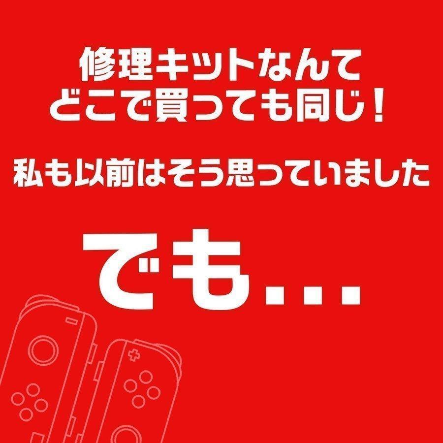 任天堂スイッチ Joy-Con 修理キット 修理セット 修理交換用パーツ スイッチ コントローラー laundly 09