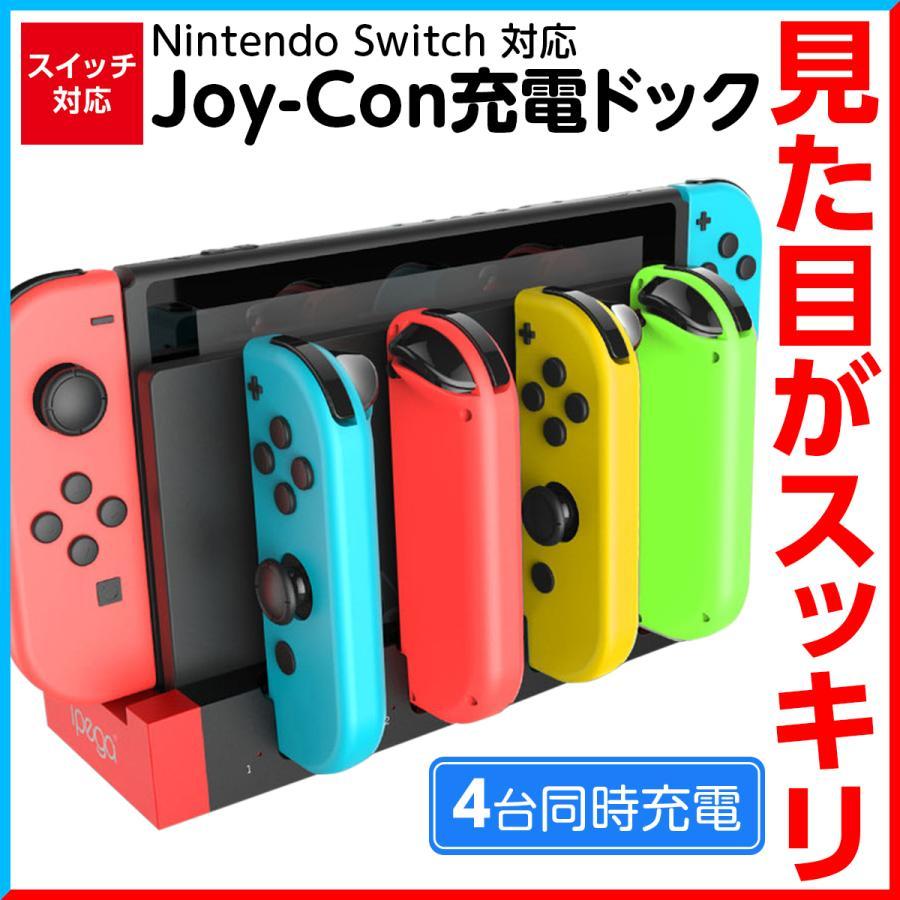 Nintendo NEW売り切れる前に☆ Switch スイッチ 充電スタンド Joy-Con 激安通販ショッピング コントローラー 任天堂 充電 ニンテンドースイッチ 充電ドック 充電器