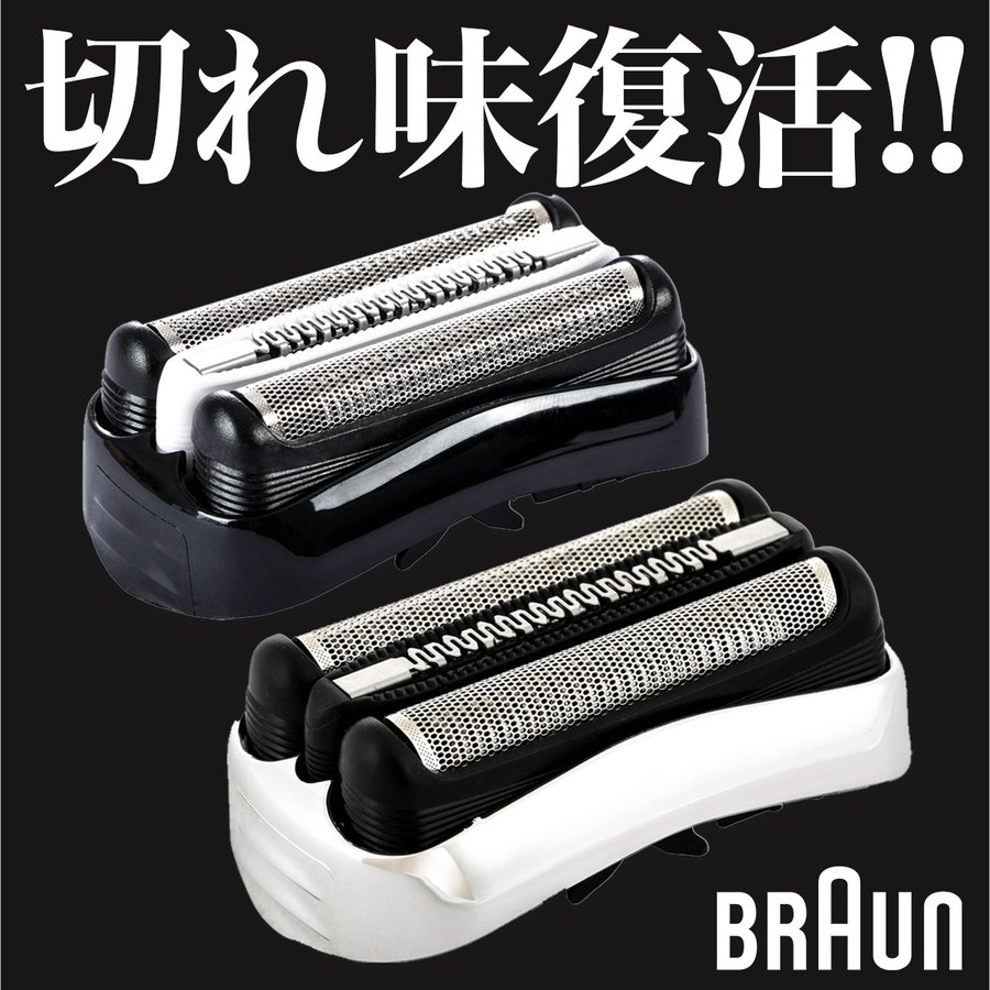 braun 豊富な品 シェーバー 替刃 電気シェーバー シリーズ3 交換ヘッド 互換 替え刃 ☆最安値に挑戦 ブラウンシェーバー