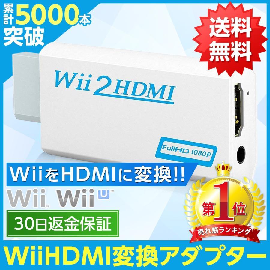 マーケット wii hdmi コンバーター 変換 変換アダプタ 特価品コーナー☆ 変換ケーブル ウイー