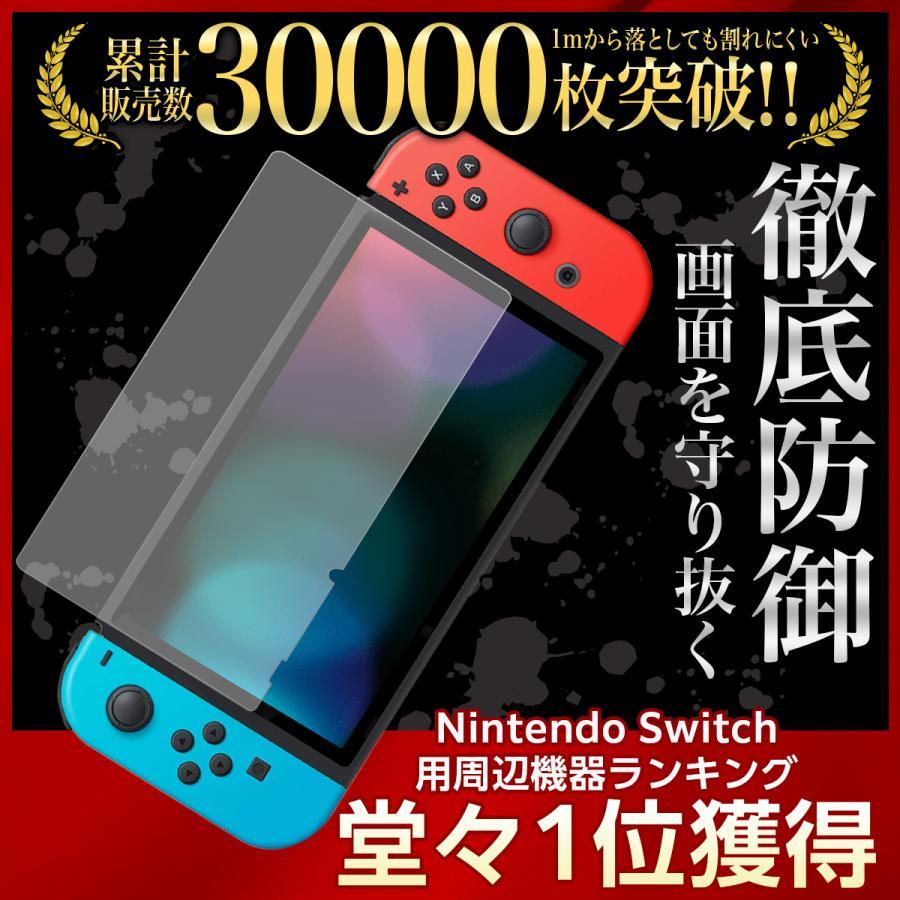 任天堂スイッチ 保護フィルム ついに入荷 ブルーライトカットフィルム ガラスフィルム 期間限定で特別価格 Nintendo Switch 画面保護シート