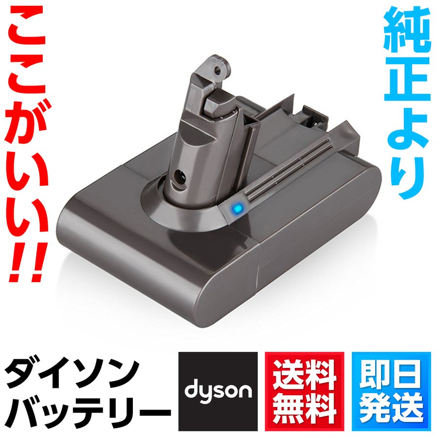 ダイソン DYSON v6 メーカー在庫限り品 バッテリー 互換バッテリー DC62 DC61 DC59 DC72 PSE認証済み 壁掛けブラケット対応 V6 1年保証 DC74対応 DC58 情熱セール
