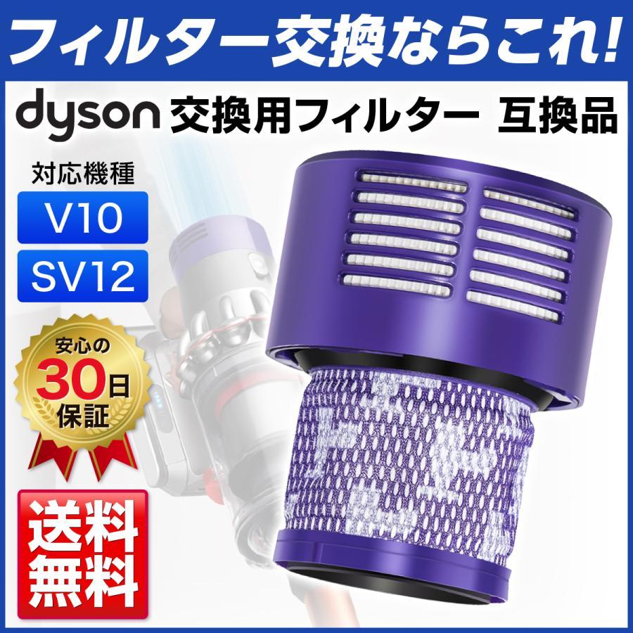 Dyson ダイソン 正規販売店 掃除機 売り出し フィルター 互換 互換フィルター コードレス フィルターユニット V10 SV12