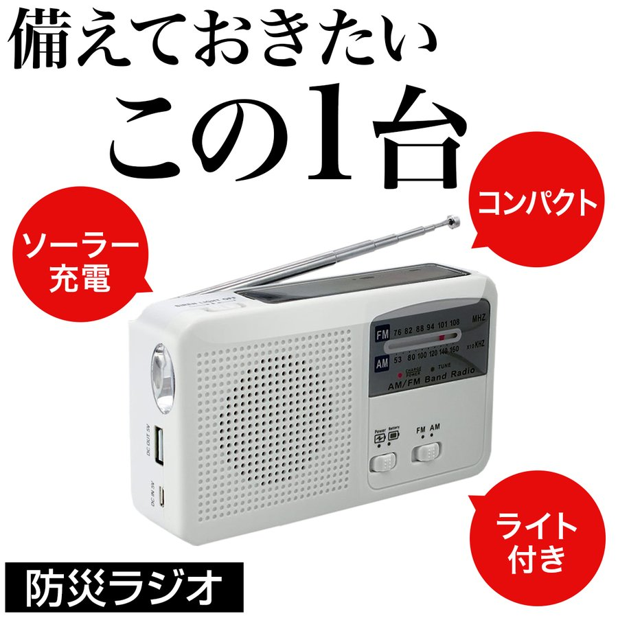 防災ラジオ FM AM 対応 大容量バッテリー 大特価!! 太陽光充電対応 手回し充電 返品送料無料 ワイドFM対応ラジオ 乾電池使用可能