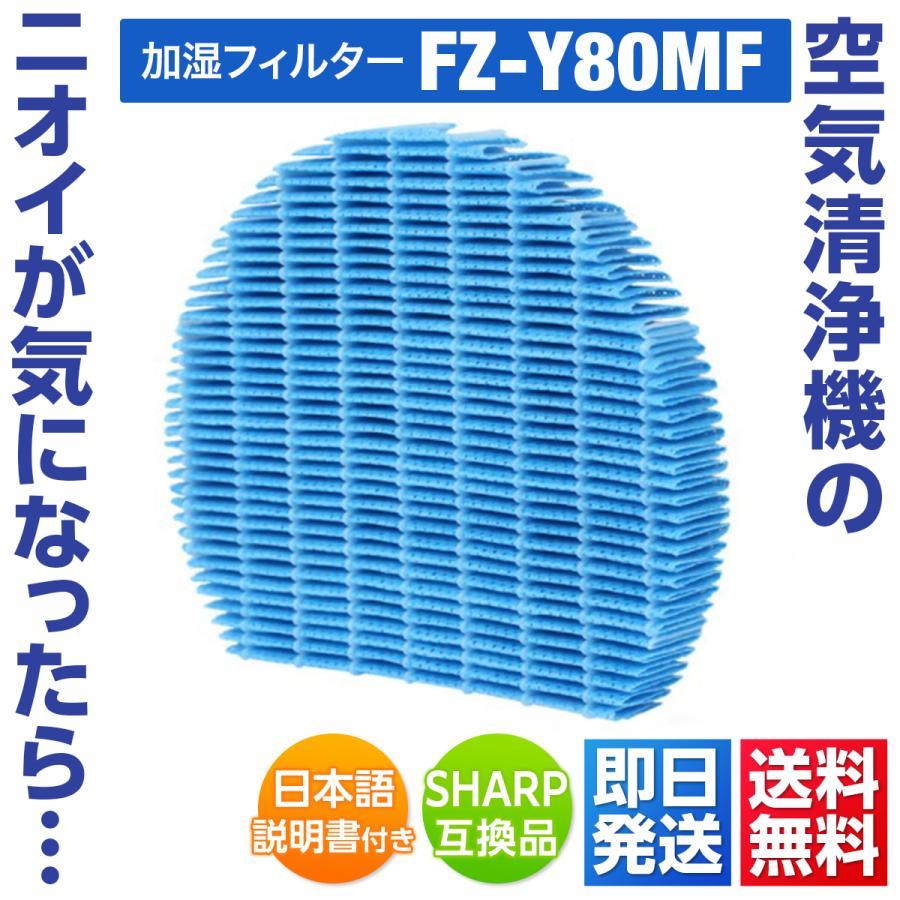 シャープ 交換用フィルター 空気清浄機用フィルター SALE オープニング 大放出セール 互換品 加湿フィルター fz-y80mf