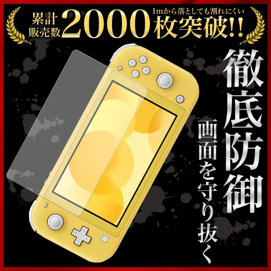 任天堂スイッチ オリジナル 保護フィルム ブルーライトカットフィルム 即日出荷 ガラスフィルム Lite用 Switch Nintendo