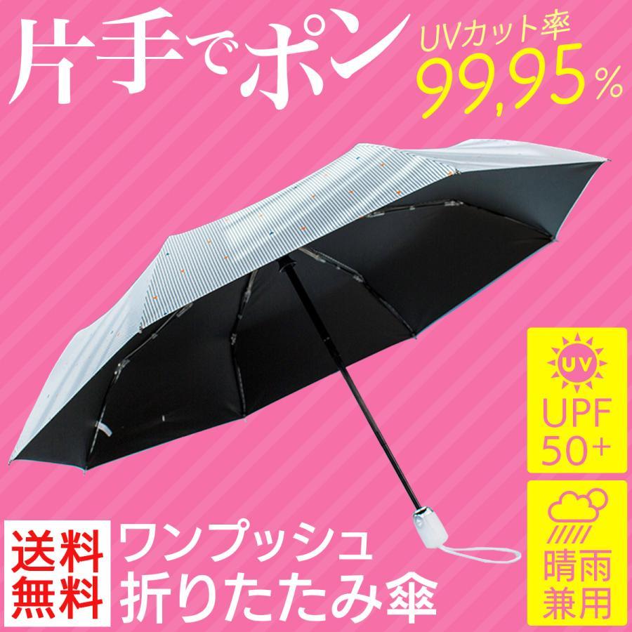折り畳み傘 晴雨兼用 雨傘 日傘 正規品 UPF50 UVカット 男女兼用 絶品 傘 自動開閉 耐風傘