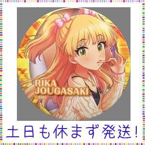 城ヶ崎莉嘉 「アイドルマスター シンデレラガールズ トレーディング缶バッジ Vol.2」 アイドルマスター×東急ハンズ限定