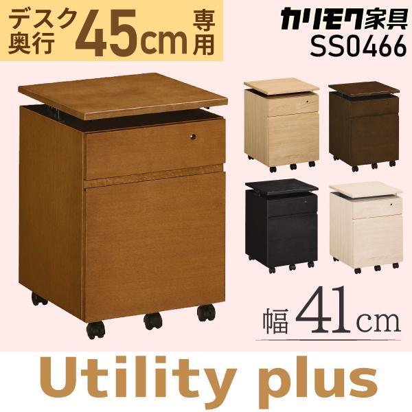 カリモク家具 karimoku 学習机 新年度モデル ユーティリティ プラス シリーズ デスク奥行45cm用 ワゴン 木製 SS0466 ME/MH/MK