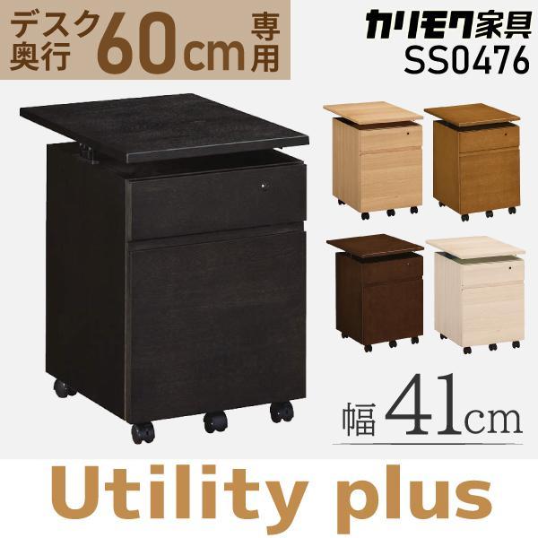 カリモク家具 karimoku 学習机 新年度モデル ユーティリティ プラス シリーズ デスク奥行60cm用 ワゴン 木製 SS0476 ME/MH/MK