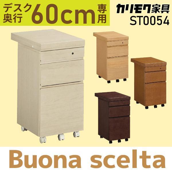 カリモク家具 学習ワゴン 新年度モデル ボナ シェルタ シリーズ ST0054 奥行60cm用 デスクワゴン 木製 キャスター付き