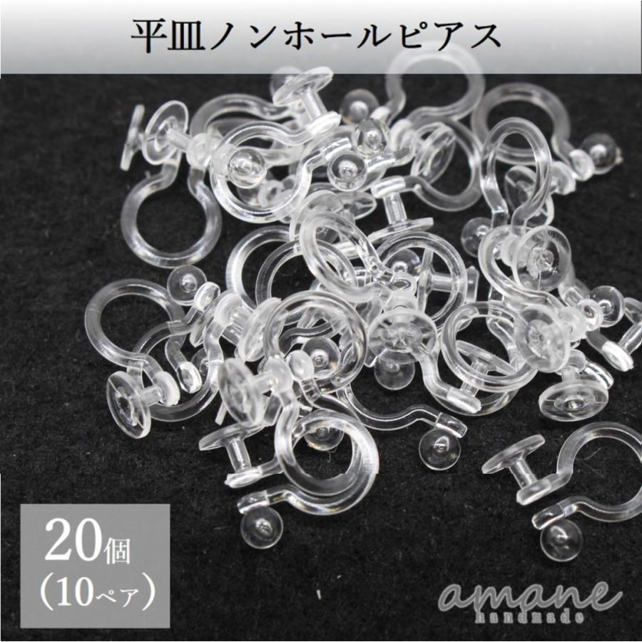 ノンホールピアス ピアス風イヤリング  平皿 5mm 樹脂 20個 プラスチック イヤリング用金具|lawnandvalleys