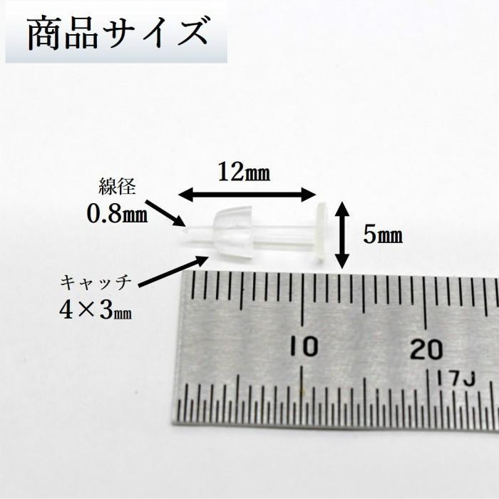 樹脂ポストピアス 平皿 5mm キャッチ付 200個 アクセサリーパーツ ピアス用金具|lawnandvalleys|03