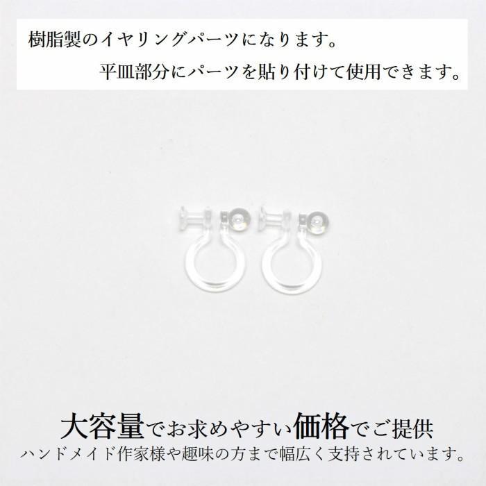 ノンホールピアス ピアス風イヤリング  平皿 3mm 樹脂 20個 プラスチック イヤリング用金具|lawnandvalleys|02