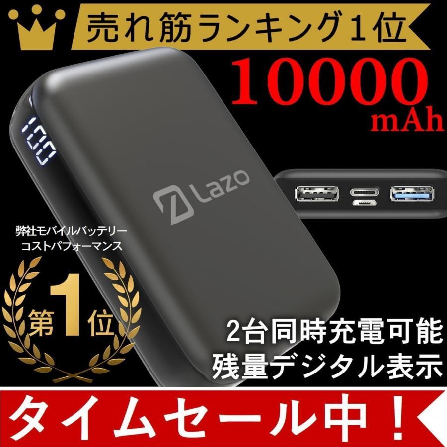 モバイルバッテリー iPhone 大容量 機内持ち込み 軽量 10000mAh 2台同時充電可能 android iPad 対応 送料無料 セール|lazo-office