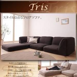 コーナーソファー フロアタイプ カウチソファー Tris トリス トリス L字 L型