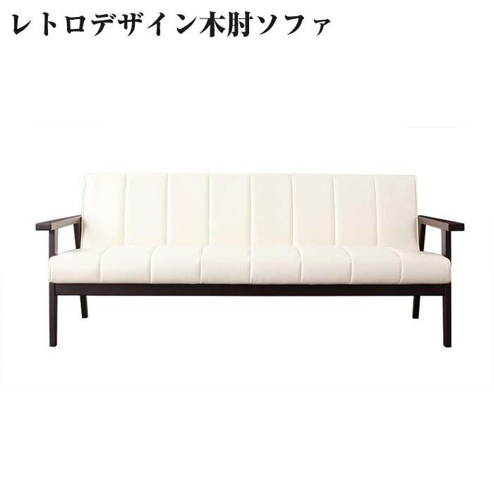 ソファー sofa レトロデザイン 木肘 LARZ ラーズ 三人掛け